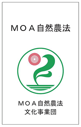 MOA自然農法