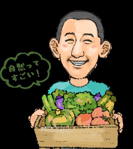 食卓に笑顔を届けたい!自然農法で育てる無農薬の野菜を作っています